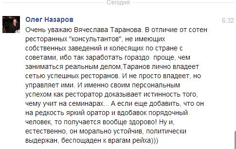 Семинар Вячеслава Таранова - Успешный ресторан